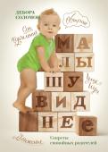 Малышу виднее Секреты спокойных родителей